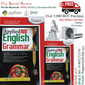 মিরাকল Applied English Grammar by Mohammad Shakhawoat Hossen