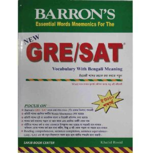 Barrons Essential Word Mnemonics for the GRE / SAT Vocabulary with Bengali Meaning (Paperback) by Khalid Rosid